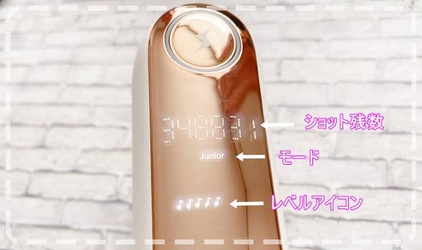 Biito2の液晶