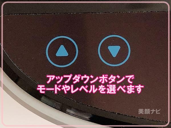 アップダウンボタン