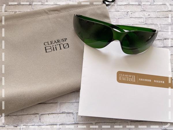 Biito2の付属品